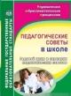 Педагогические советы в школе. Годовой цикл и сценарии педагогических советов